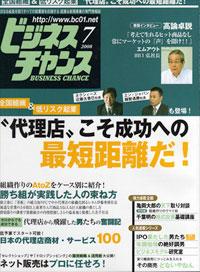 月刊ビジネスチャンス