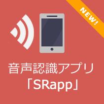 音声認識アプリSRapp
