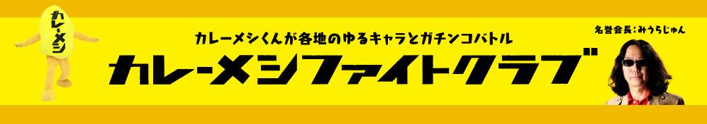日清カレーメシ ファイトクラブ
