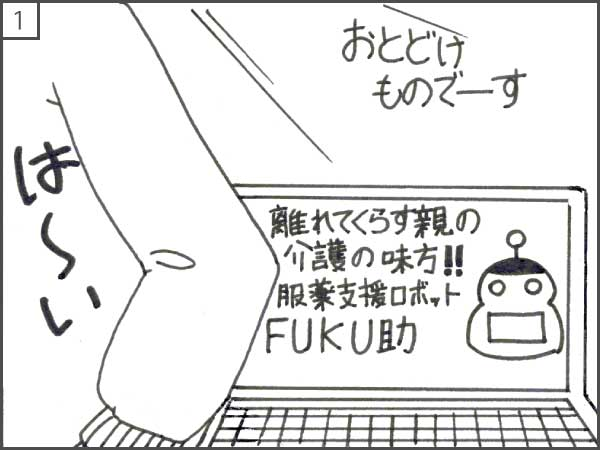 第1話 FUKU助 登場