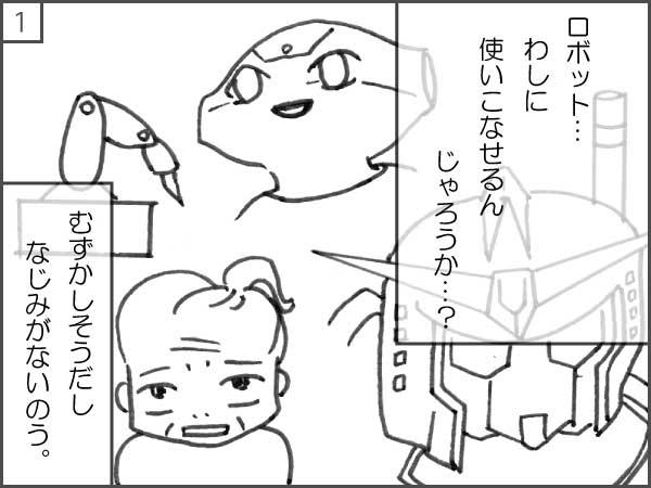 第2話 家にロボットがやってきた