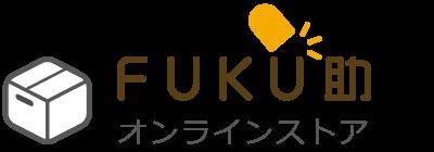 FUKU助オンラインストア