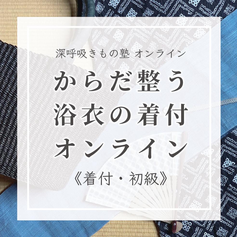 【からだ整う浴衣の着付オンライン3期】深呼吸きもの塾オンラインスクール