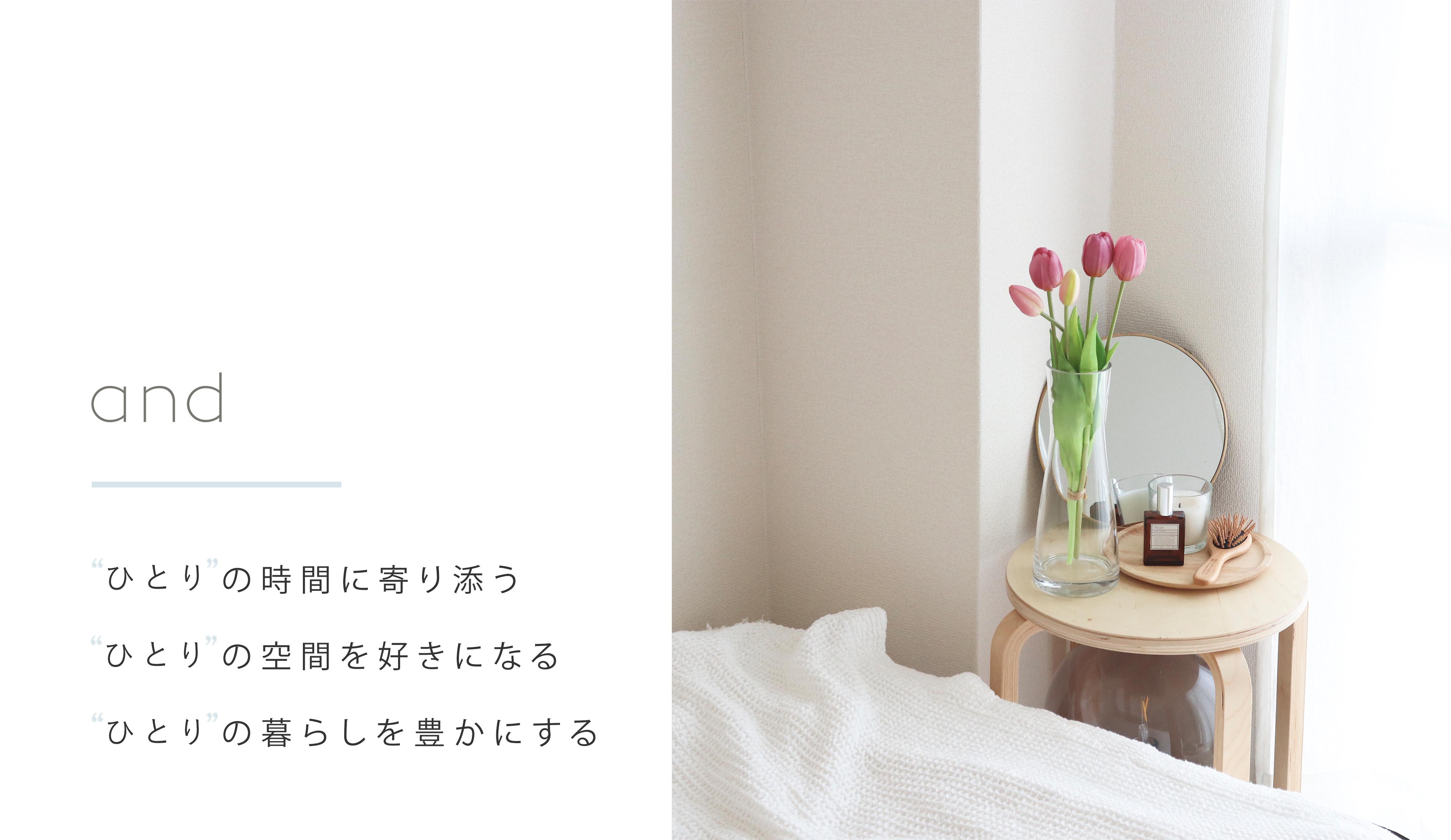 【Webサイト】and様