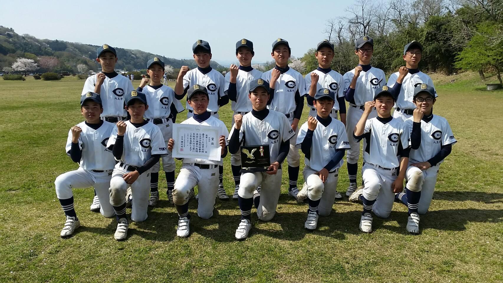 第43回春季大会優勝(中学)・八王子WJHBC 平成30年4月1日
