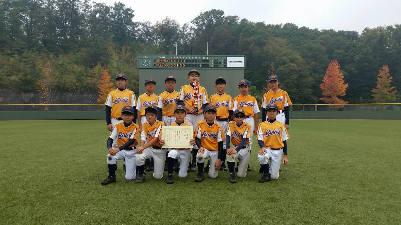 第32回八王子少年軟式野球 選手権大会 第3位 八王子ライジング 平成30年11月4日