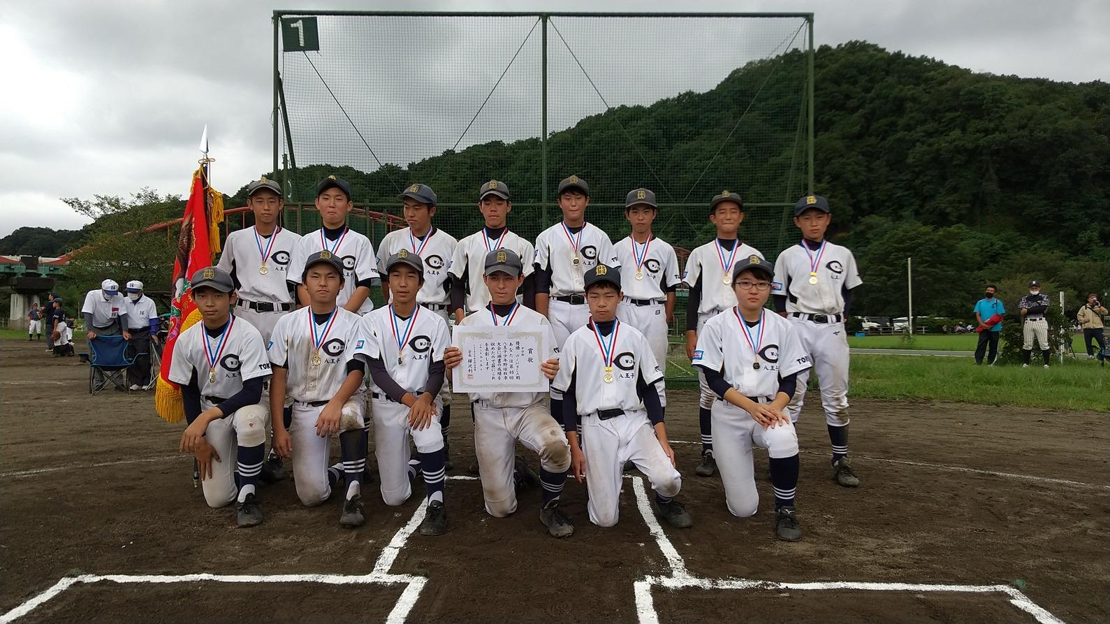 第46回 少年軟式野球(中学)秋季大会 優 勝 八王子WJHBC-A 令和3年9月5日