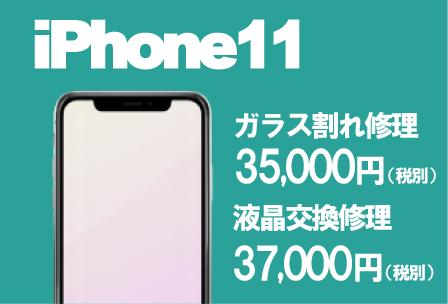 iPhone11修理 価格