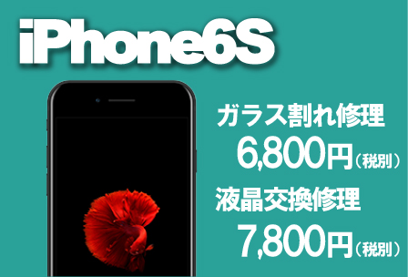 iPhone6S 修理
