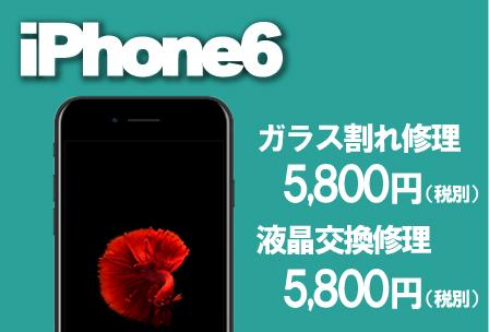 iPhone6修理 価格