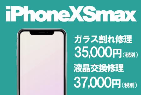 iPhoneXSmax修理 価格