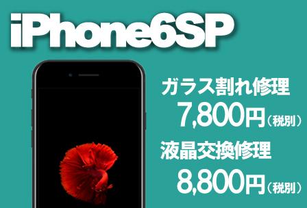 iPhone修理6SPlus修理 価格