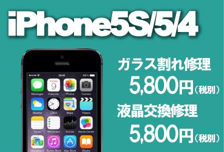 iPhone5修理 iPhone5S修理 iPhone4修理 価格