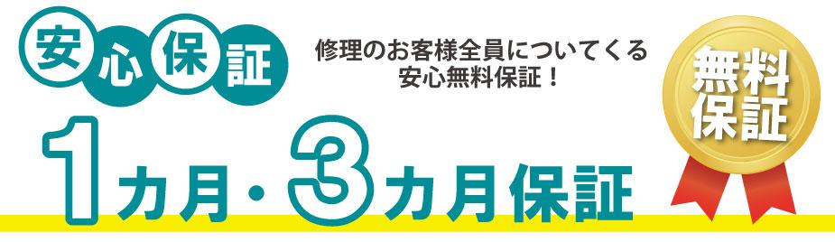 iMC浜松店 iPhone修理無料保証サービス