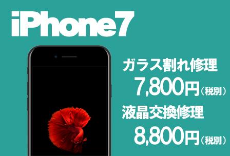 iPhone7修理 価格