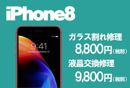 iPhone8修理 価格