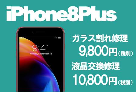iPhone8Plus修理 価格