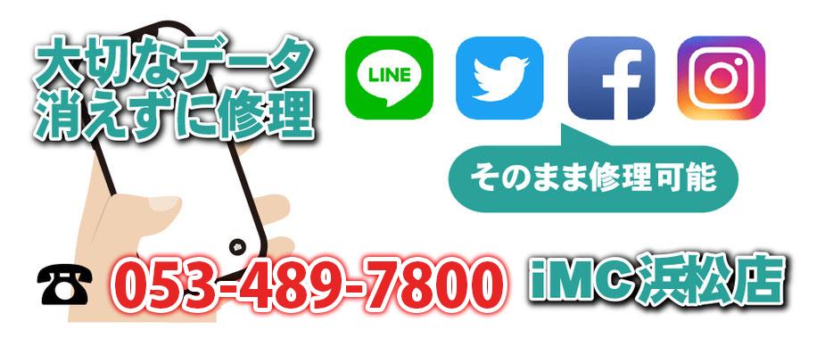 データ消えずにiPhone即日修理