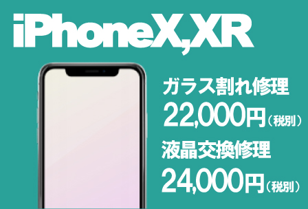 iPhoneX修理 iPhoneXR修理 価格