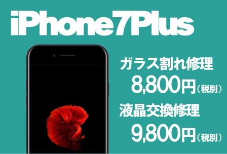 iPhone7Plus修理 価格