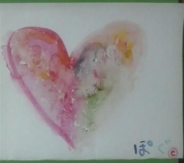 『心臓』2010 B4