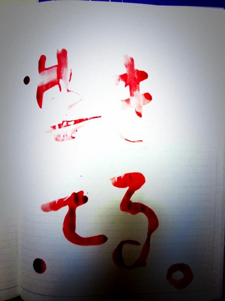 2012. 『生きてる』血で書いたもの