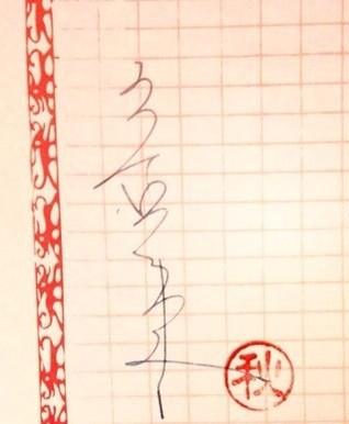 2011. 『サイン』メモ紙