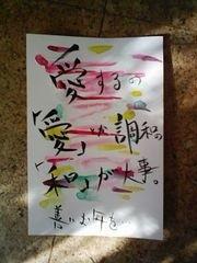 2008. 『愛と和』年賀状
