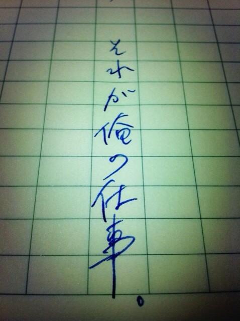 2011.08.31.  『それが俺の仕事』原稿用紙