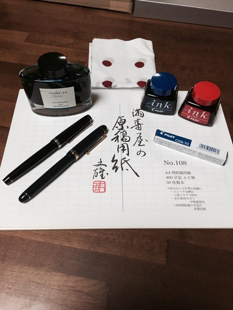 満寿屋の原稿用紙と万年筆とインキたち