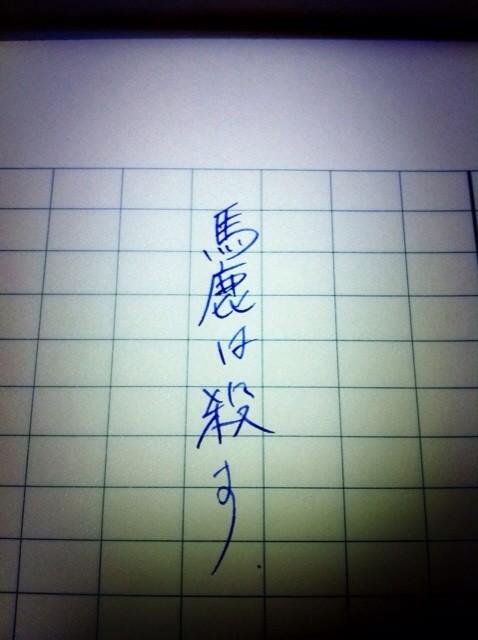 2011.08.31. 『馬鹿は殺す』原稿用紙