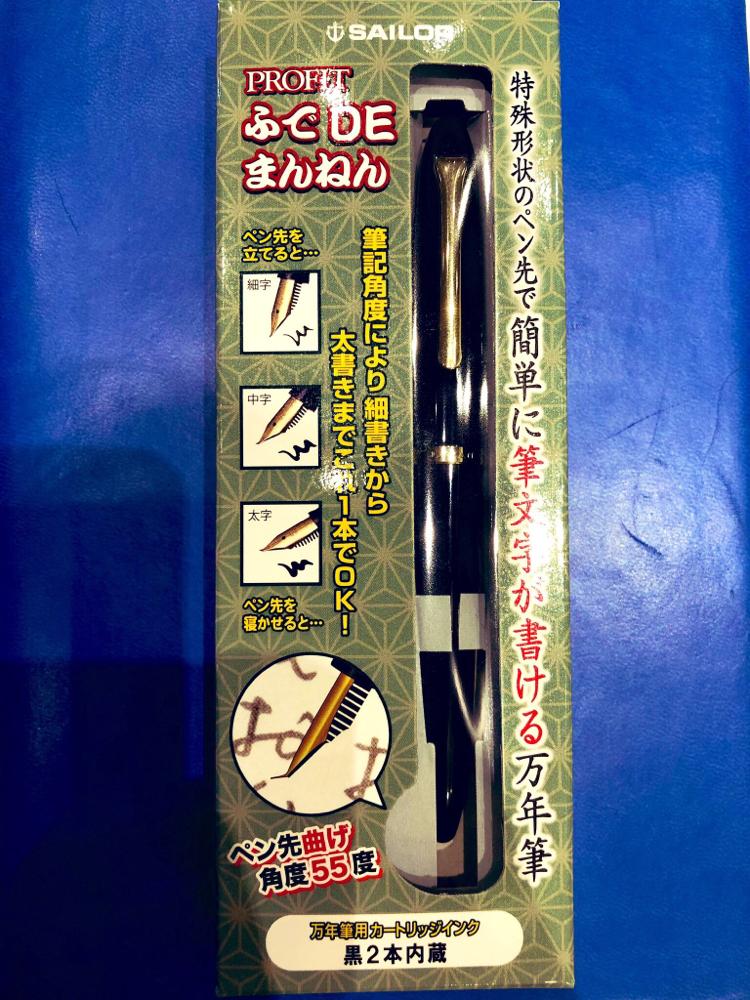 2019.3.4. セーラー万年筆 プロフィット ふでDEまんねん 紺 特殊ペン先 10-0212-740 定価2160円
