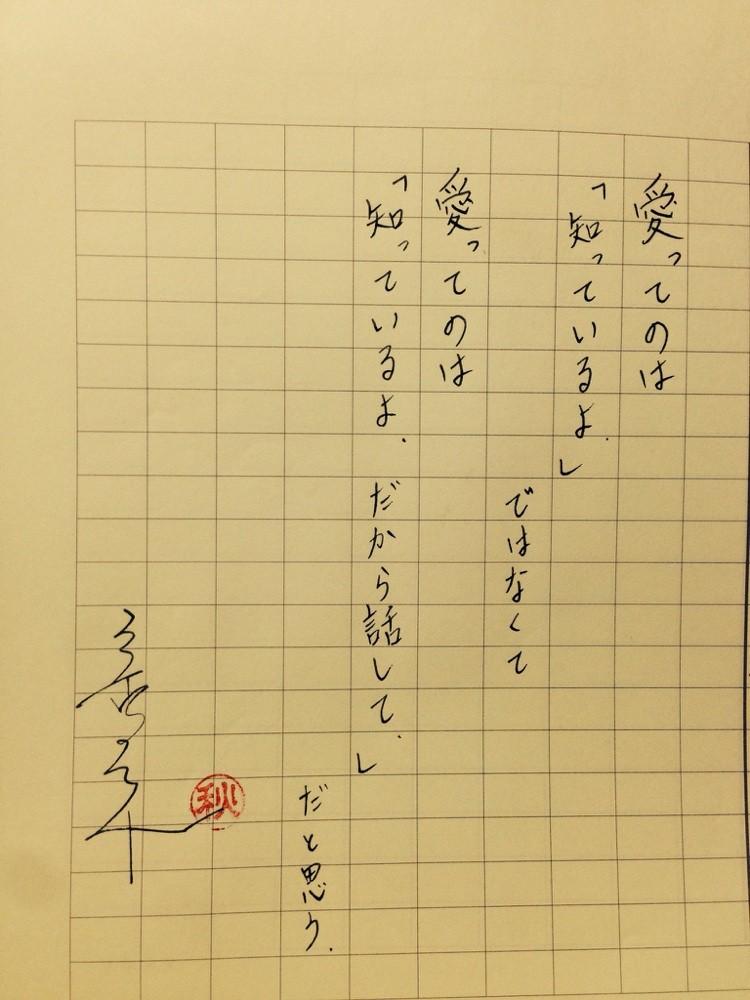2013.05.13. 『愛ってのは』原稿用紙 【販売中】