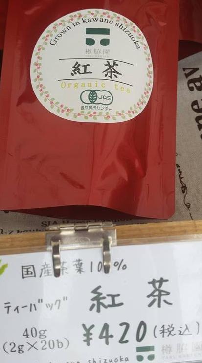 静岡県川根の有機栽培茶 樽脇園 浅蒸し 無農薬 無農薬茶 無化学肥料 オーガニック オーガニック茶 緑茶 煎茶 山のお茶 和紅茶