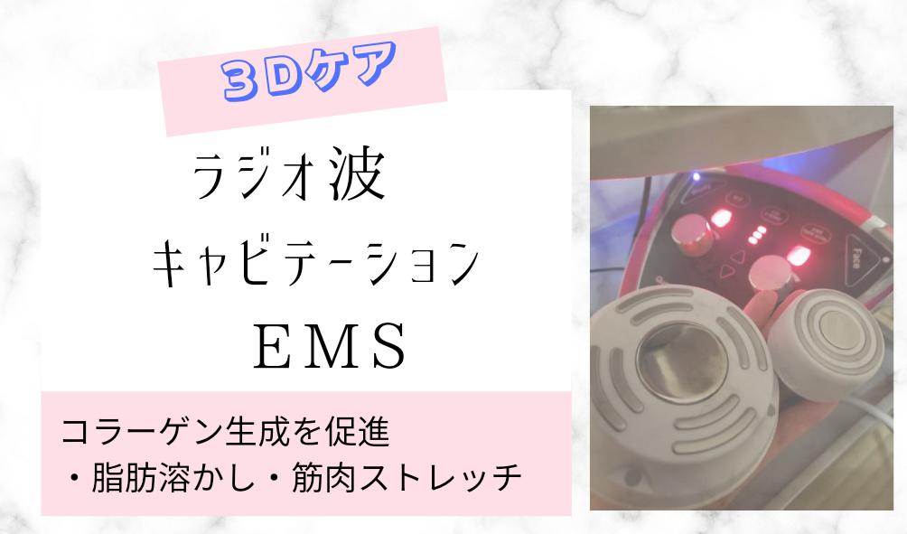ラジオ波&キャビテーション&EMSのAAA