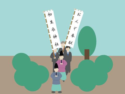 令和3年度 初生衣神社例祭(おんぞ祭り)について