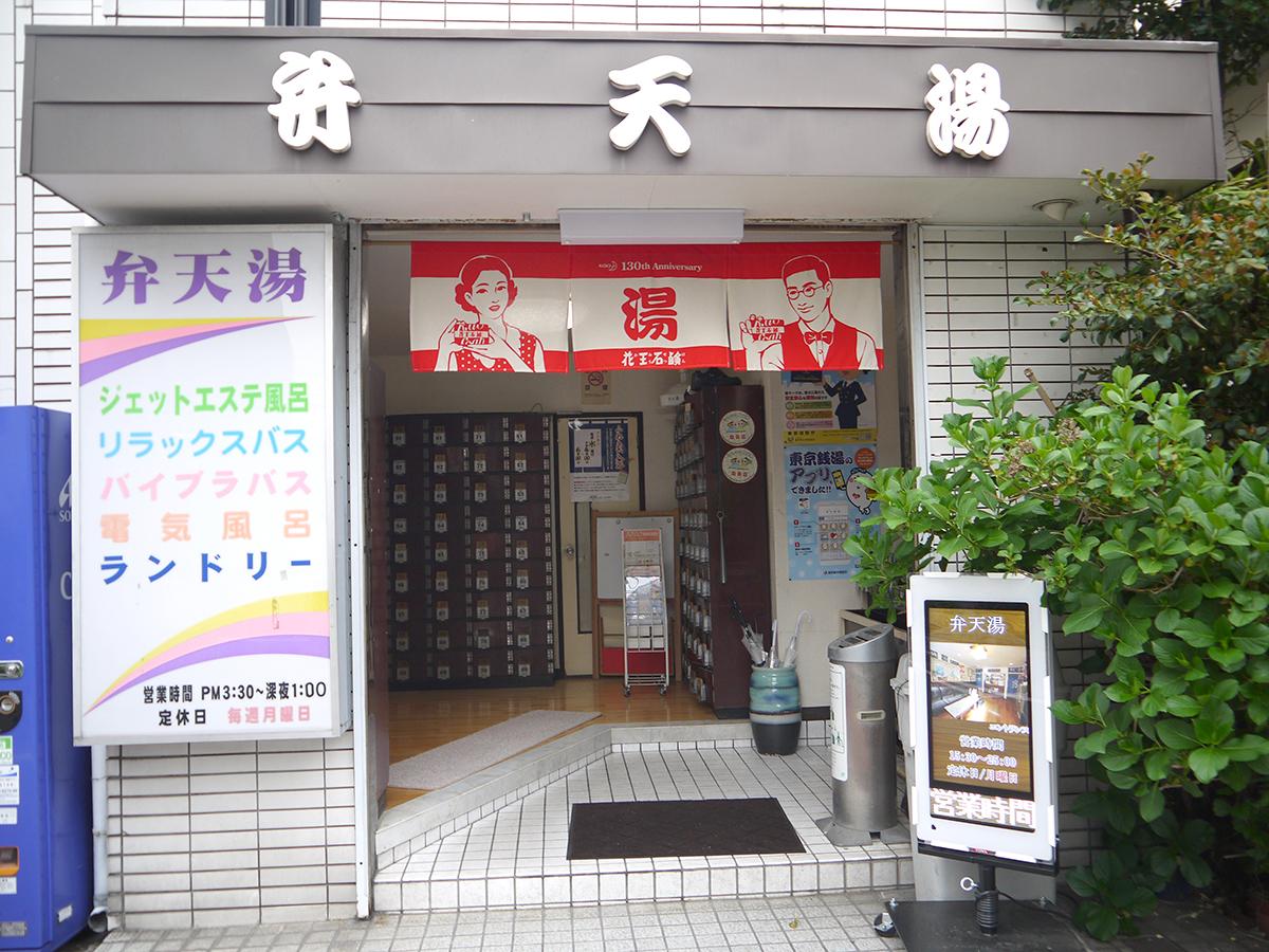 高円寺南エリアの癒しスポット