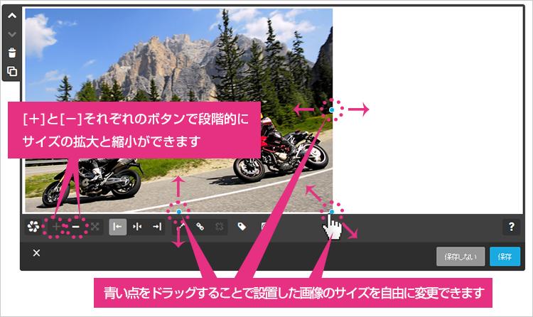 画像サイズの変更方法