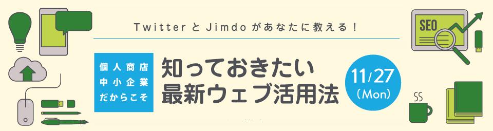 TwitterとJimdoがあなたに教える! 「個人商店・中小企業だからこそ、知っておきたい 最新ウェブ活用法」