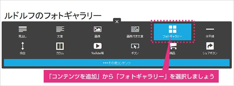 新しい画像アップロードの画面説明:コンテンツを追加からフォトギャラリーを選ぶ