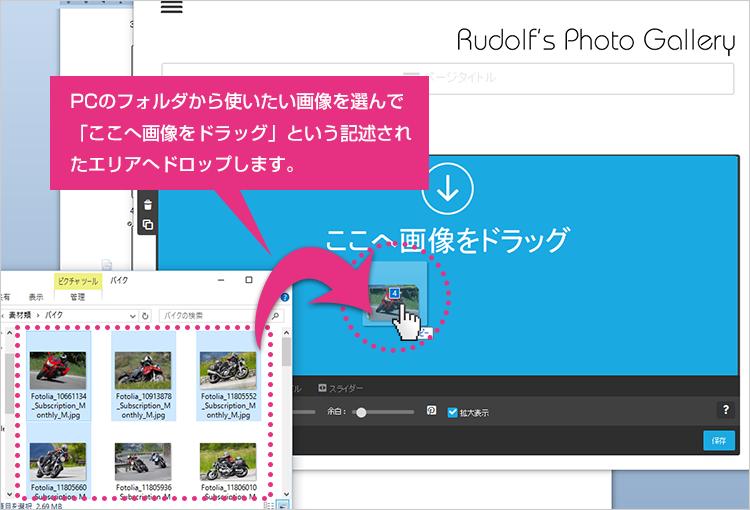 新しい画像アップロードの画面説明:ドラッグアンドドロップ