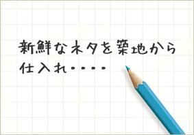ピックアップしたキーワードをもとに、文章にします。ヘッダー画像に載せる場合、2~3行にまとめられればベスト!