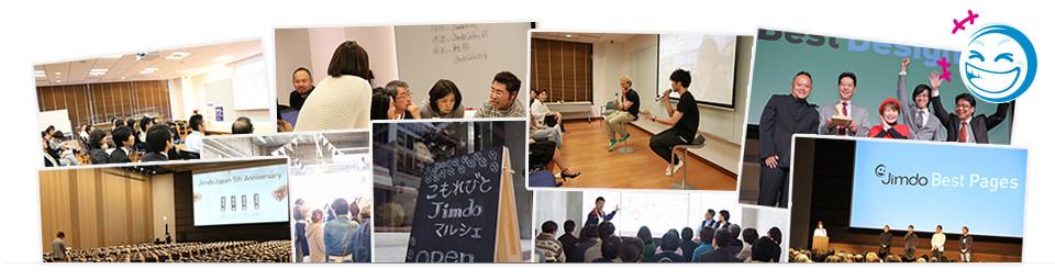 Jimdoのセミナー、イベント情報