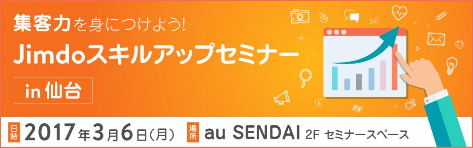 Jimdoスキルアップセミナー in 仙台