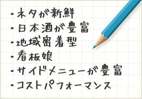 他の差別化できる部分や強み・メリット・特徴を箇条書きで書き出します。