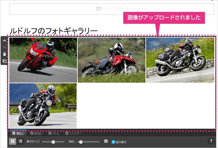新しい画像アップロードの画面説明:アップロード後のフォトギャラリー