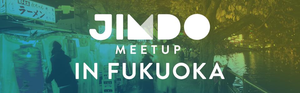 Jimdo Meetup in 福岡