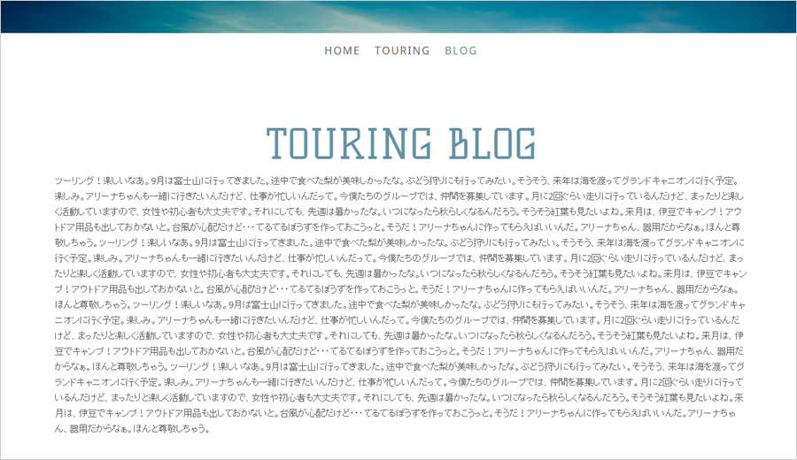 改善前ブログ