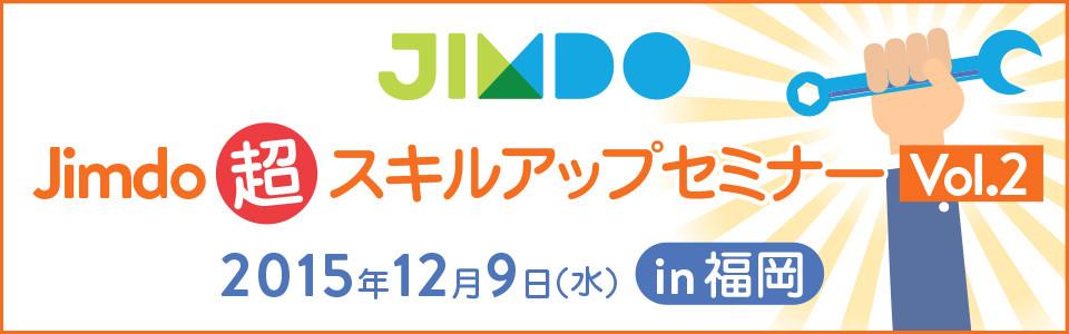 Jimdo超スキルアップセミナーVol.2