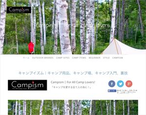 キャンプイズム